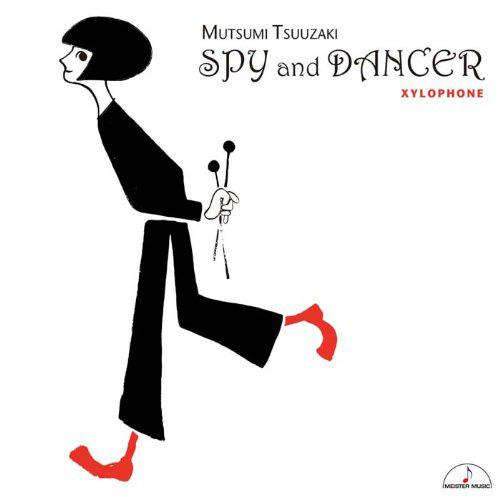 スパイと踊子